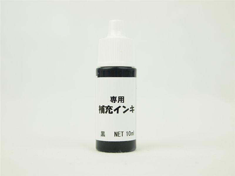 マルチスタンプ台 補充インク