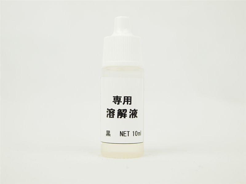 マルチスタンプ台 溶解液(クリーナー)