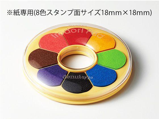 イロドリパッド ドーナツタイプ8色(紙専用)