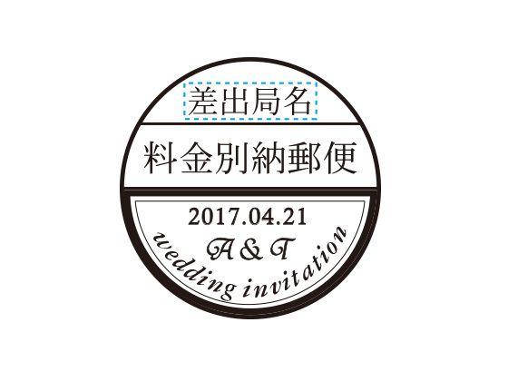 ウェディングスタンプ 料金別納郵便 丸型 WD-06