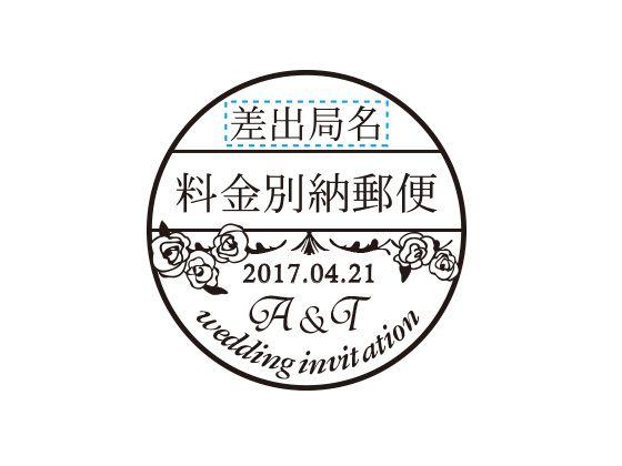ウェディングスタンプ 料金別納郵便 丸型 WD-14