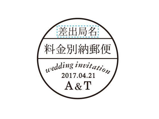 ウェディングスタンプ 料金別納郵便 丸型 WD-21