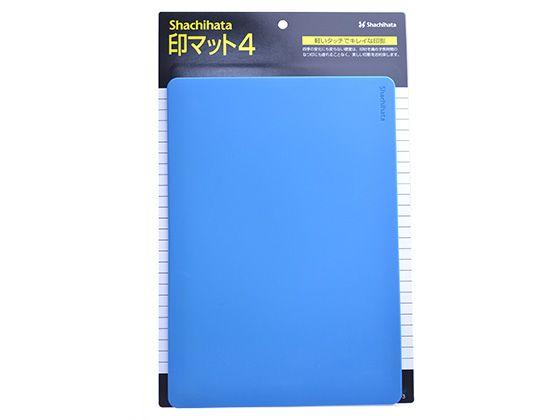 捺印マット 大型サイズ ブルー