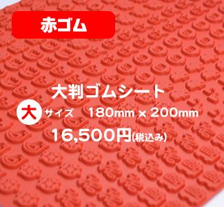 大判スタンプゴムシート 赤ゴム 大サイズ