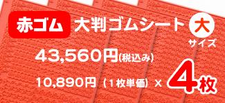 大判スタンプゴムシート 赤ゴム 大サイズ4枚セット