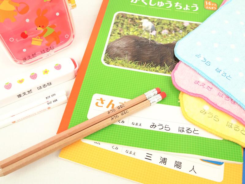 鉛筆やノートに