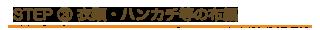 STEP③ 衣類・ハンカチ等の布編